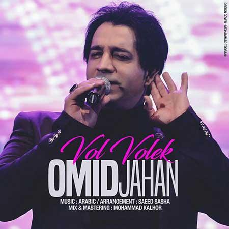 http://dl.rasanejavan.ir/RadioJavan%201395/Azar%2095/02/Omid-Jahan---Vol-Volek.jpg