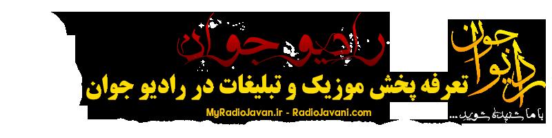 http://dl.rasanejavan.ir/RadioJavan%201395/Azar%2095/15/ex50_asli.png