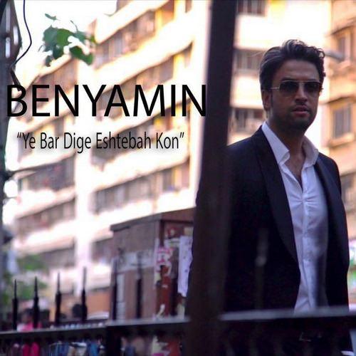 http://dl.rasanejavan.ir/RadioJavan%201395/Azar%2095/16/Benyamin-Bahadori-Ye-Bare-Dige-Eshtebah-Kon-Original-Mix-1.jpg