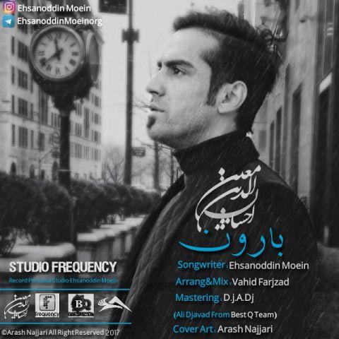 http://dl.rasanejavan.ir/RadioJavan%201395/Bahman%2095/01/148485360631423682ehsanoddin-moein-baroon.jpg