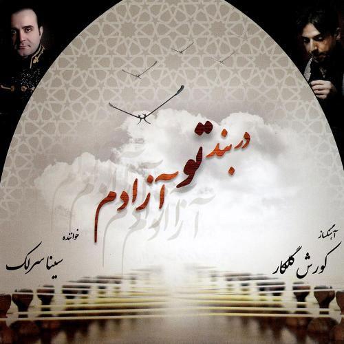 http://dl.rasanejavan.ir/RadioJavan%201395/Bahman%2095/02/Sina-Sarlak-Dar-Bande-To-Azadam.jpg