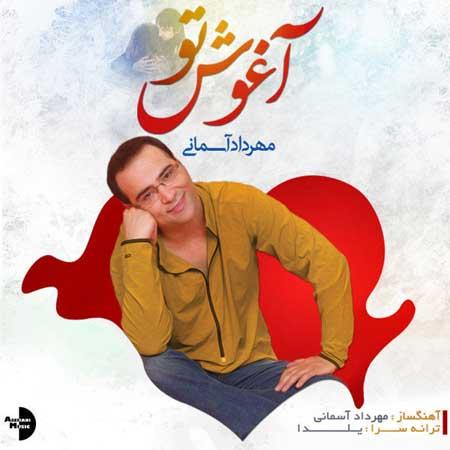 http://dl.rasanejavan.ir/RadioJavan%201395/Bahman%2095/03/Mehrdad-Asemani-Aghooshe-To.jpg