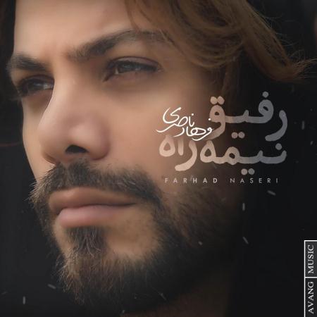 http://dl.rasanejavan.ir/RadioJavan%201395/Bahman%2095/05/Farhad-Naseri-Refighe-NimeRah.jpg
