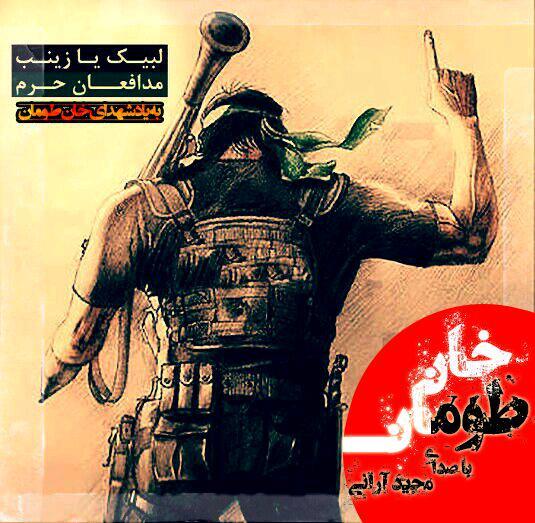 http://dl.rasanejavan.ir/RadioJavan%201395/Bahman%2095/05/Majid%20Arani%20-%20khane%20tooman.jpg