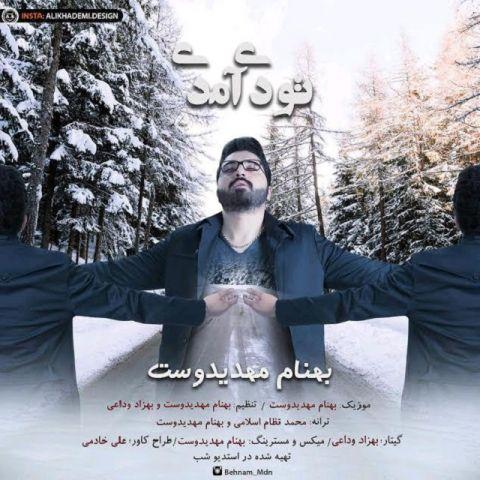 http://dl.rasanejavan.ir/RadioJavan%201395/Bahman%2095/07/148475280195189730behnam-mehdidoost-to-dey-amadi.jpg