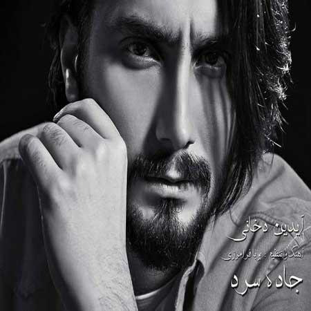 http://dl.rasanejavan.ir/RadioJavan%201395/Bahman%2095/07/Aidin-Dokhani---Jaddeye-Sard.jpg