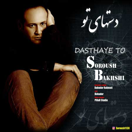 http://dl.rasanejavan.ir/RadioJavan%201395/Bahman%2095/09/Dastaye-to.jpg