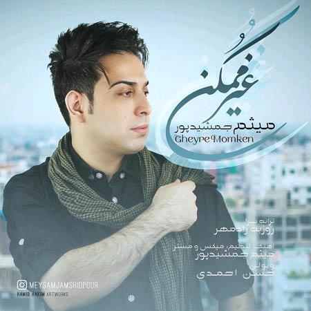 http://dl.rasanejavan.ir/RadioJavan%201395/Bahman%2095/12/n/Meysam-Jamshidpour---Gheyre-Momken1.jpg