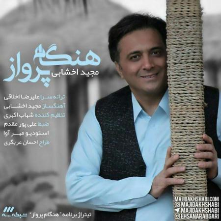 http://dl.rasanejavan.ir/RadioJavan%201395/Bahman%2095/14/Majid-Akhshabi-Hengame-Parvaz.jpg