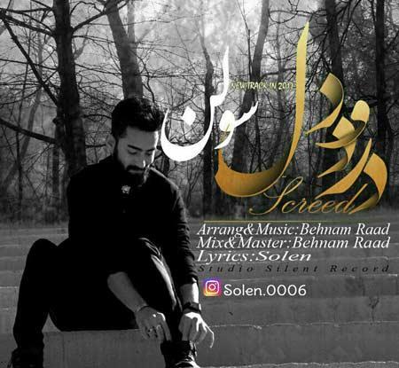 http://dl.rasanejavan.ir/RadioJavan%201395/Bahman%2095/18/Solen.jpg