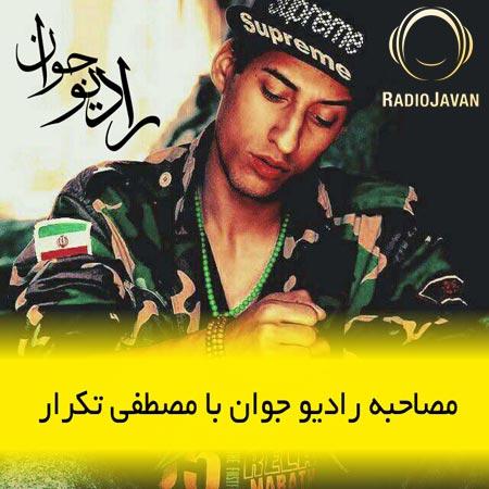 http://dl.rasanejavan.ir/RadioJavan%201395/Bahman%2095/18/tekrar.jpg