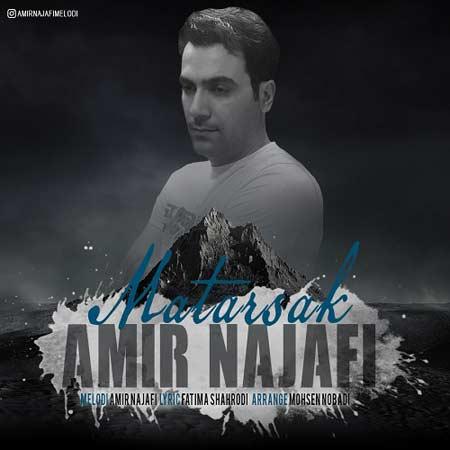 http://dl.rasanejavan.ir/RadioJavan%201395/Bahman%2095/20/Amir-Najafi---Matarsak.jpg
