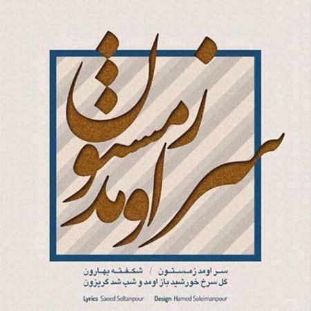 http://dl.rasanejavan.ir/RadioJavan%201395/Bahman%2095/20/Nima-Masiha-Saroumad-Zemestoon.jpg