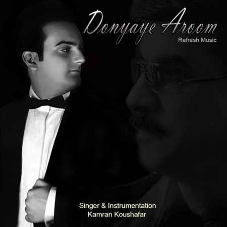 http://dl.rasanejavan.ir/RadioJavan%201395/Bahman%2095/22/Kamran-Koushafar---Donyaye-Aroom.jpg