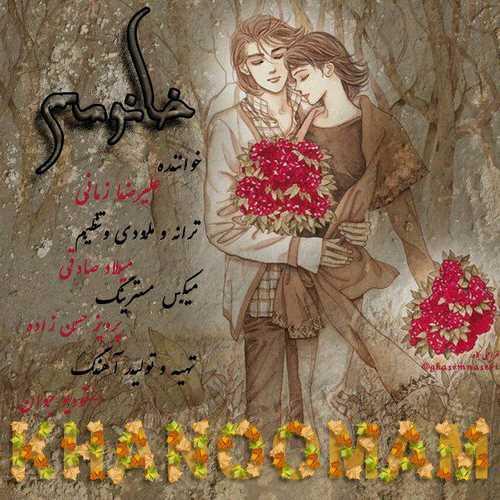 http://dl.rasanejavan.ir/RadioJavan%201395/Bahman%2095/23/Alireza%20Zamani%20-%20Khanoomam.jpg