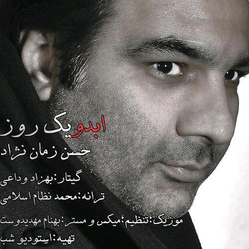http://dl.rasanejavan.ir/RadioJavan%201395/Bahman%2095/25/Abado%201.jpg