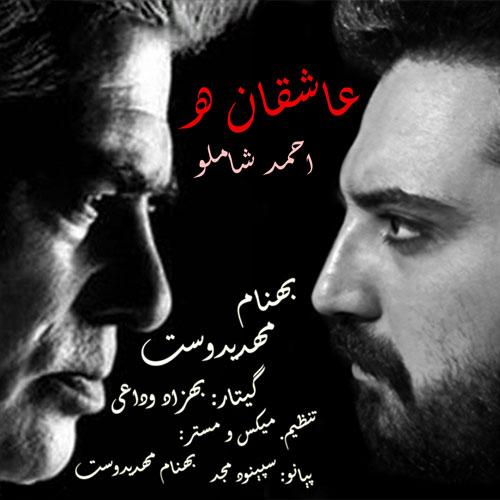 http://dl.rasanejavan.ir/RadioJavan%201395/Bahman%2095/25/behnam-mehdidoost-asheghaneh.jpg
