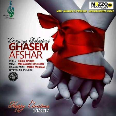 http://dl.rasanejavan.ir/RadioJavan%201395/Dey%2095/12/Ghasem-Afshar---Donyaye-Khakestari.jpg