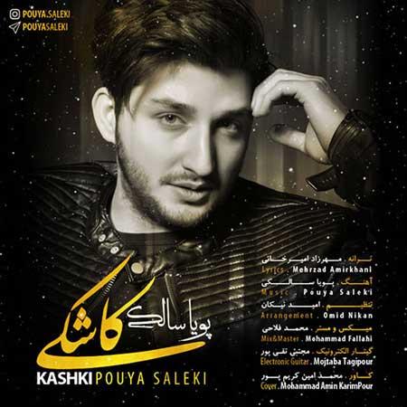 http://dl.rasanejavan.ir/RadioJavan%201395/Dey%2095/12/Pouya-Saleki-Kashki.jpg