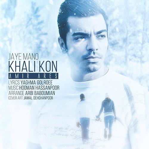 http://dl.rasanejavan.ir/RadioJavan%201395/Dey%2095/13/Amir-Ares-Jaye-Mano-Khali-Kon.jpg