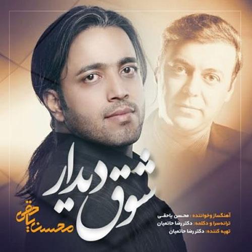 http://dl.rasanejavan.ir/RadioJavan%201395/Dey%2095/13/Mohsen-Yahaghi-Shoghe-Didar.jpg