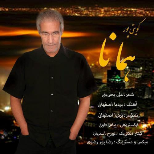 http://dl.rasanejavan.ir/RadioJavan%201395/Dey%2095/14/Gholam-Koveytipour-Hamana.jpg
