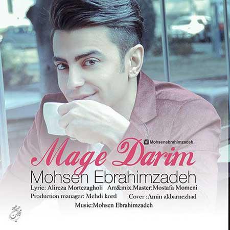 http://dl.rasanejavan.ir/RadioJavan%201395/Dey%2095/16/Mohsen-Ebrahimzadeh-Mage-Darim.jpg