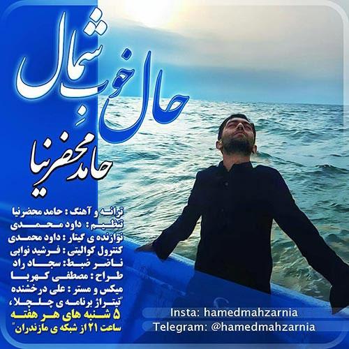 http://dl.rasanejavan.ir/RadioJavan%201395/Dey%2095/17/Hamed-Mahzarnia-Hale-Khoobe-Shoma.jpg