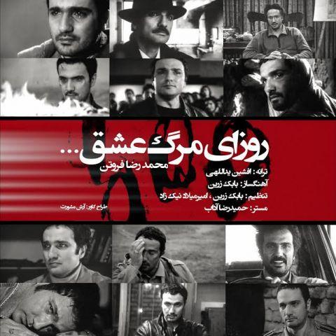 http://dl.rasanejavan.ir/RadioJavan%201395/Dey%2095/18/mohammadreza-foroutan-roozaye-marge-eshgh.jpg