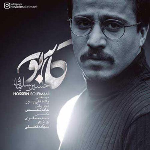 http://dl.rasanejavan.ir/RadioJavan%201395/Dey%2095/25/Hossein-Soleimani-Kaboos.jpg
