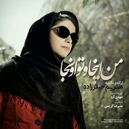 http://dl.rasanejavan.ir/RadioJavan%201395/Esfand%2095/02/Maryam-Heydarzadeh---Man-Inja-o-To-Oonja.jpg