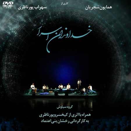 http://dl.rasanejavan.ir/RadioJavan%201395/Esfand%2095/04/Homayoun-Shajarian---Khodavandane-Asrar.jpg
