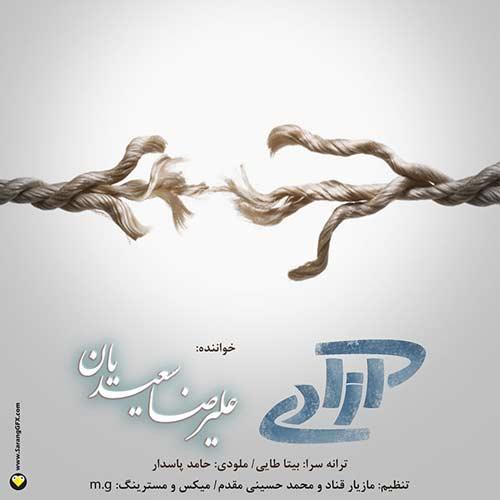 http://dl.rasanejavan.ir/RadioJavan%201395/Esfand%2095/27/Alireza-Saeedian---The-Freedom.jpg