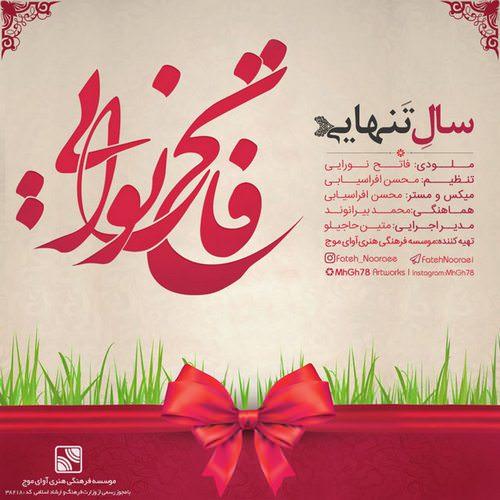 http://dl.rasanejavan.ir/RadioJavan%201395/Esfand%2095/28/n/Fateh-Nooraee-Sale-Tanhaei-1.jpg
