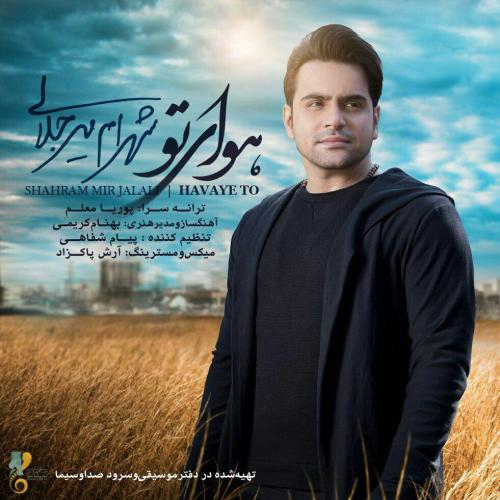 http://dl.rasanejavan.ir/RadioJavan%201395/Esfand%2095/30/n/shahram.jpg