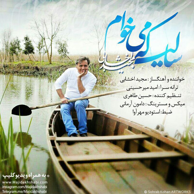 http://dl.rasanejavan.ir/RadioJavan%201395/Farvardin%2095/01/Majid%20Akhshabi%20-%20Sali%20Ke%20Mikham.jpg