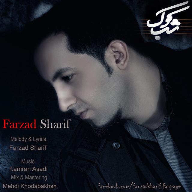 http://dl.rasanejavan.ir/RadioJavan%201395/Farvardin%2095/12/Farzad%20Sharif%20-%20ShabKook.jpg