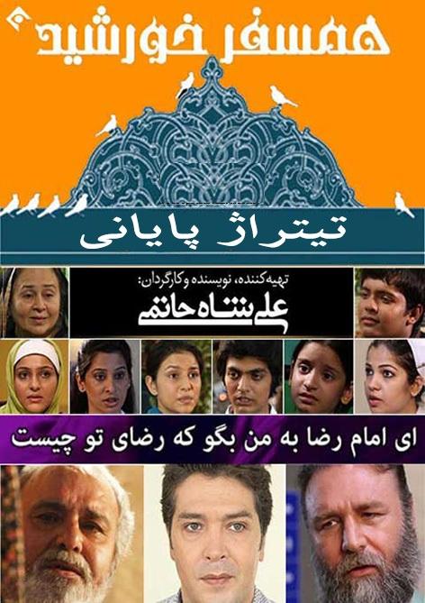 http://dl.rasanejavan.ir/RadioJavan%201395/Farvardin%2095/12/Hamsafare-Khorshid-Payani.jpg