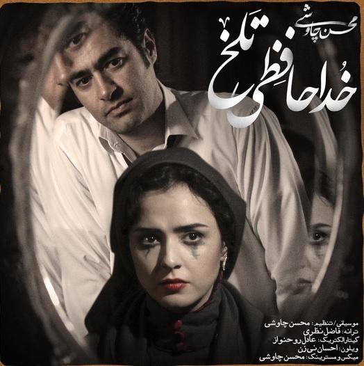 http://dl.rasanejavan.ir/RadioJavan%201395/Farvardin%2095/16/nkf5_khodahafezi_talkh.jpg
