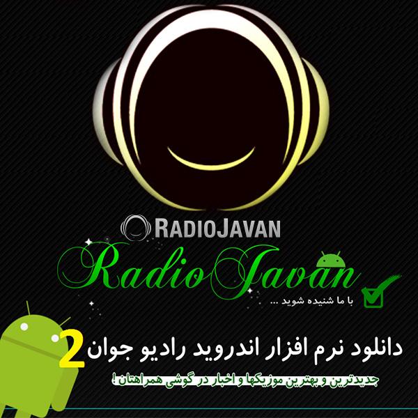 http://dl.rasanejavan.ir/RadioJavan%201395/Farvardin%2095/16/radiojavan%20version%202.jpg