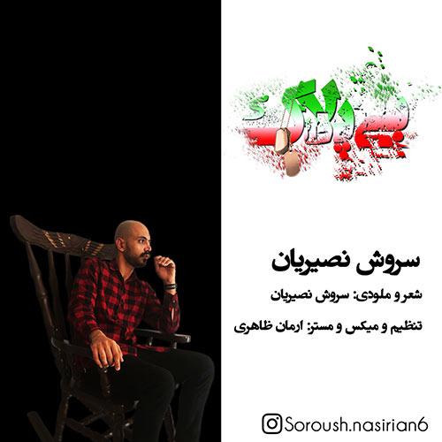 http://dl.rasanejavan.ir/RadioJavan%201395/Mehr%2095/01/Soroush-Nasirian.jpg