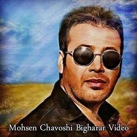 http://dl.rasanejavan.ir/RadioJavan%201395/Mehr%2095/09/n/mohsen-chavoshi-bigharar.jpg