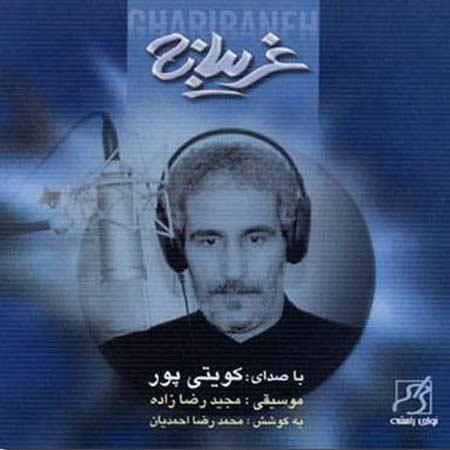 http://dl.rasanejavan.ir/RadioJavan%201395/Mehr%2095/12/Gholamreza-Koveytipour-Gharibaneh-1.jpg