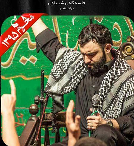 http://dl.rasanejavan.ir/RadioJavan%201395/Mehr%2095/12/Javad-Moghadam---Shab-Aval-Moharam-95.jpg