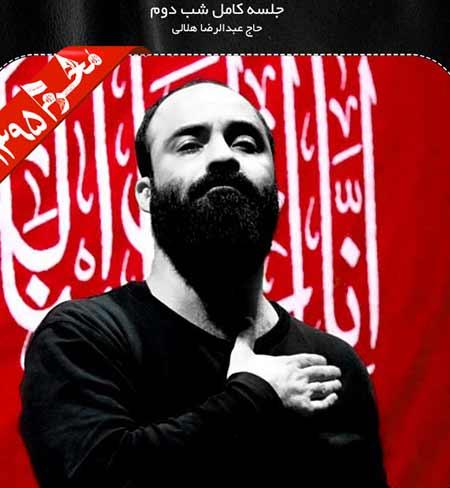 http://dl.rasanejavan.ir/RadioJavan%201395/Mehr%2095/13/n/Abdolreza-Helali---Shab-Dovom-Moharam-95.jpg