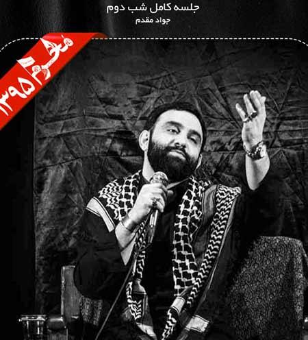 http://dl.rasanejavan.ir/RadioJavan%201395/Mehr%2095/13/n/Javad-Moghadam---Shab-Dovom-Moharam-95.jpg
