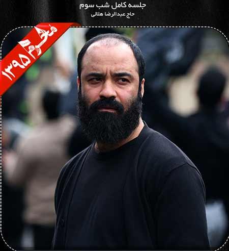 http://dl.rasanejavan.ir/RadioJavan%201395/Mehr%2095/14/Abdolreza-Helali---Shab-Sevom-Moharam-95.jpg