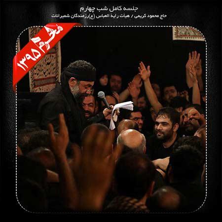 http://dl.rasanejavan.ir/RadioJavan%201395/Mehr%2095/15/Mahmoud-Karimi---Shabe-Chaharom-Moharram-95.jpg