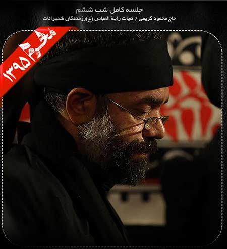 http://dl.rasanejavan.ir/RadioJavan%201395/Mehr%2095/17/MahmoudKarimiShabeSheshom.jpg