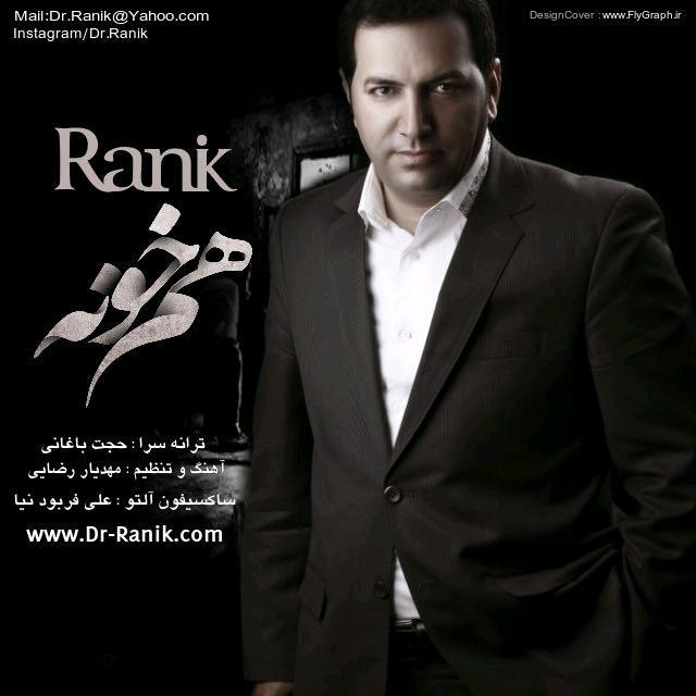 http://dl.rasanejavan.ir/RadioJavan%201395/Mordad%2095/01/ranik%20hamkhune.jpg